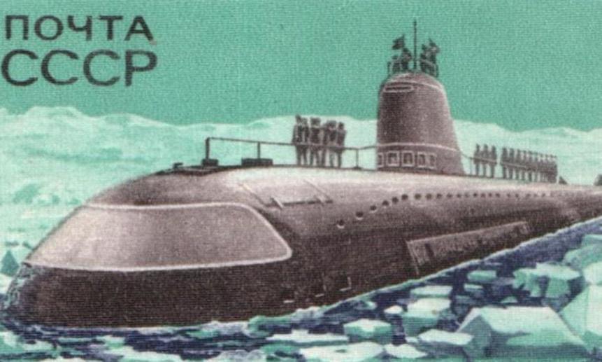 АПЛ «Ленинский комсомол» на почтовой марке.