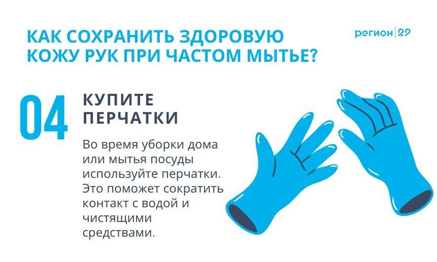 Хозяйственные перчатки защитят от воздействия моющих средств.